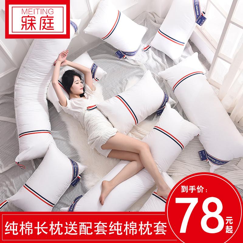 送枕套双人枕头情侣枕一对成人1.5长枕头双人枕1.8米长款枕芯1.2m