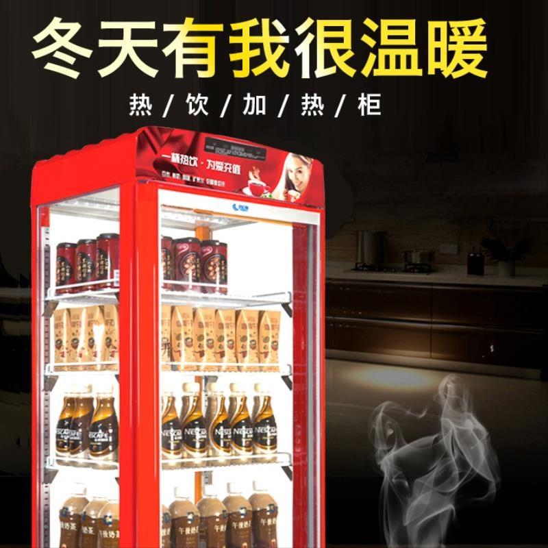 台式咖啡加热机饮料保温柜加热柜商用商家幼儿园热饮奶茶热饮机