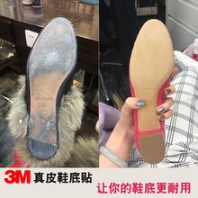 贴保护膜真皮鞋 底贴 底贴真皮大底贴膜耐磨防滑贴高跟鞋 鞋 美国3M鞋