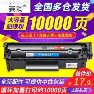 赛润适用惠普M1005硒鼓HP12A HP1020 plus M1005MFP碳粉3050 HP1010 HP1018佳能LBP2900打印机墨盒Q2612A粉盒