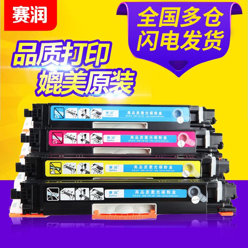 适用惠普LaserJet CP1025NW COLOR粉盒墨盒m176N彩色打印机硒鼓M177FW CE310A CF350A LBP7018C 7010 CRG329