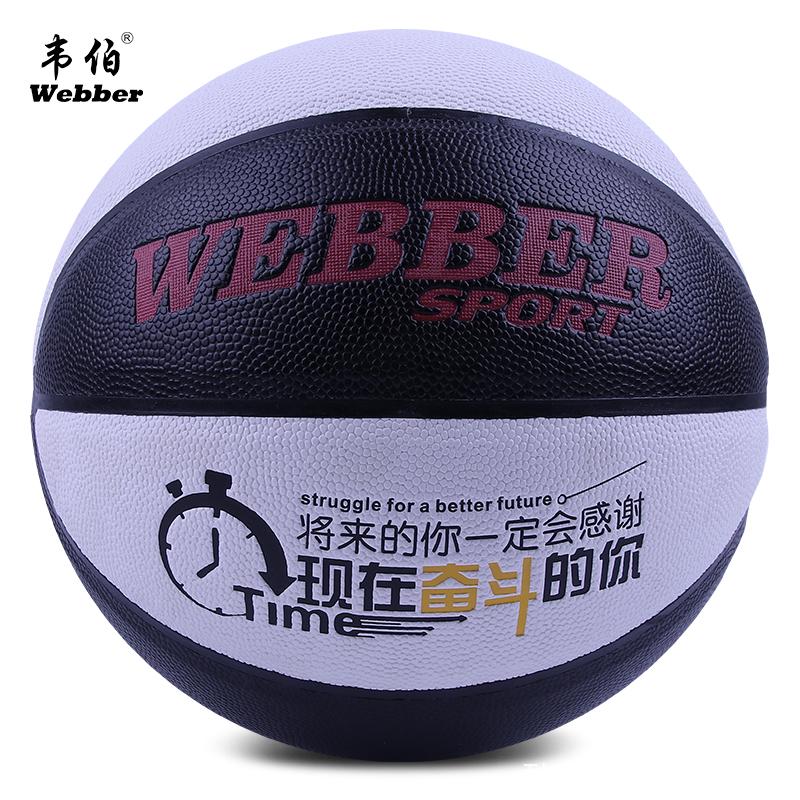 正品韦伯7号篮球翻毛皮质耐磨室内外训练比赛小学生成人儿童通用5