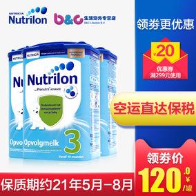 荷兰3段原装进口nutrilon牛奶粉