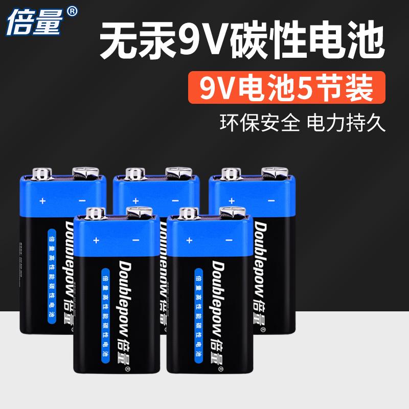 倍量9v电池碳性5粒装6F22万用表无线话筒麦克风9号九伏普通干电池