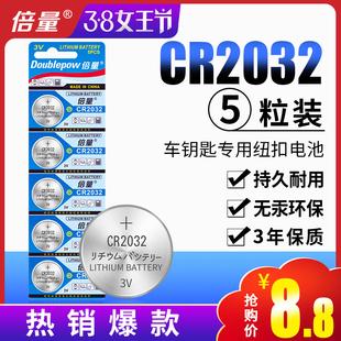 倍量cr2032纽扣电池锂3v主板电子称体重秤小米盒子汽车钥匙遥奥迪价格