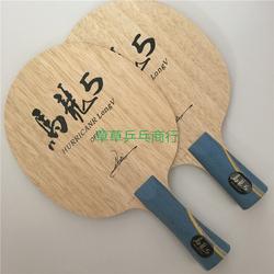 正品海天特价包邮w997 狂飙龙5 w968结构 内置黄芳碳乒乓球拍底板