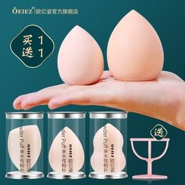 美妆蛋不吃粉化妆棉海绵球彩蛋粉扑粉底液专用彩妆蛋超软气垫蛋蛋图片