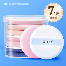 气垫粉扑海绵定妆粉饼不吃粉干湿两用化妆棉粉底液专用超软美妆蛋