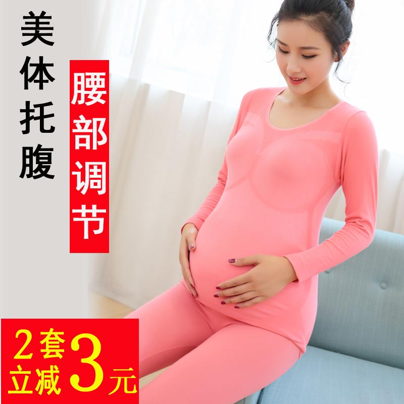 孕妇秋衣秋裤套装无缝针织睡衣保暖内衣高弹力修身托腹调节月子服