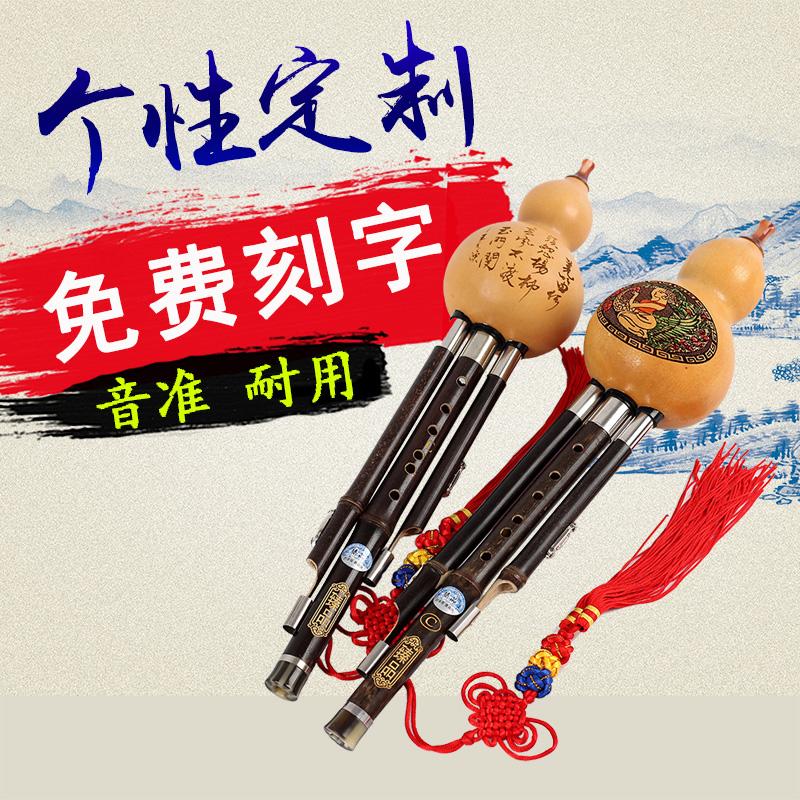 初学者葫芦丝C调 降B调专业白铜紫竹胡芦丝 学生入门成人乐器臻品