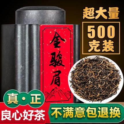 金骏眉红茶蜜香型金俊眉茶叶礼盒装散装武夷山桐木关新茶罐装