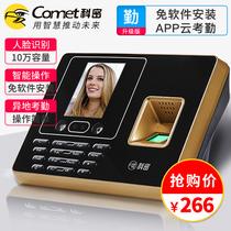 科密DF802人脸面部识别考勤机指纹刷脸打卡机签到一体机wifi联网KD12ID刷卡E301指纹打卡机上下班考勤签到