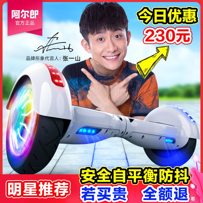 阿尔郎官方旗舰店智能电动自平衡车儿童双轮成年无杆体感车平行车