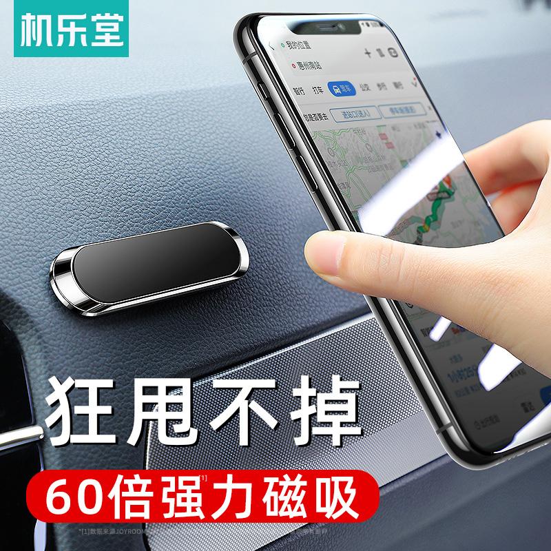 车载手机支架吸盘式汽车用品车内磁力磁铁磁吸贴车上支撑导航固定