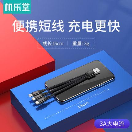 三合一数据线充电线器一拖三手机三头多功能快充苹果安卓type-c三用多功能短便携15cm小型超短款0.15m