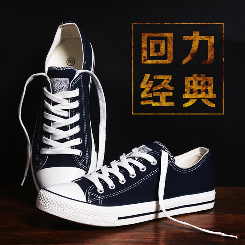 回力男鞋帆布鞋男百搭�典款夏季板鞋男�n版潮流休�e布鞋�W生鞋子