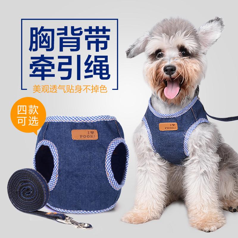 11月21日最新优惠泰迪狗背心式比熊雪纳瑞小牵引绳