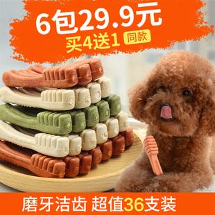 欧果狗狗磨牙棒小型犬狗咬胶泰迪贵宾比熊洁牙棒牙刷骨90g*6包