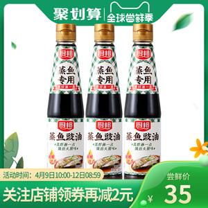 领3元券购买厨邦蒸鱼420ml*3鲜生抽酿造酱油
