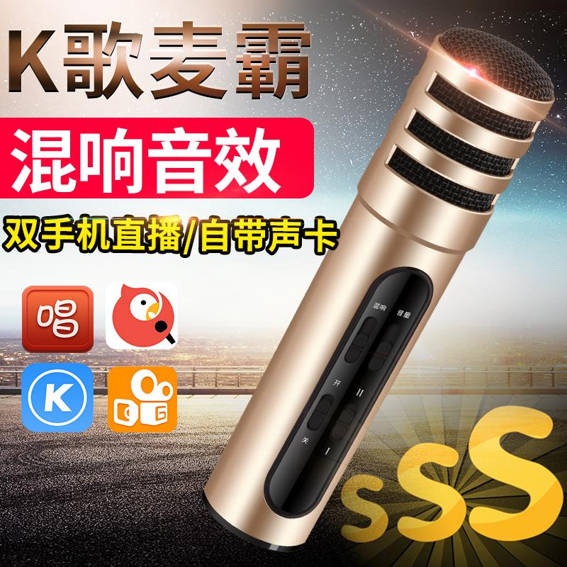 路博加 全民k歌神器手机电容麦克风唱吧话筒唱歌直播设备全套声卡