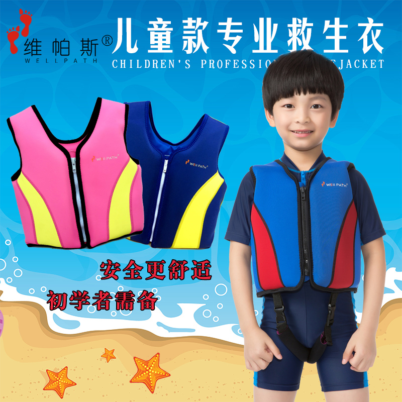 Спасательные жилеты для детей Артикул 41966626027