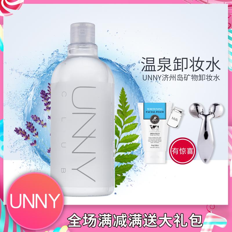 韩国unny卸妆水正品脸部温和深层清洁无刺激500ml学生眼唇卸妆液