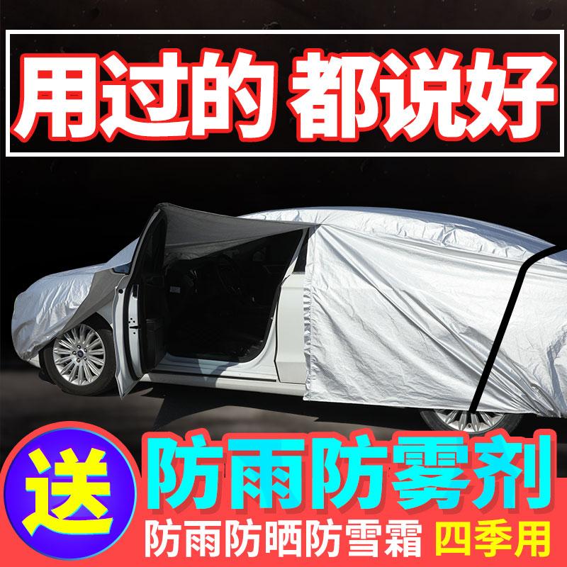 汽车车衣车罩车套防晒防雨厚通用隔热遮阳罩专用速腾朗逸宝来迈腾