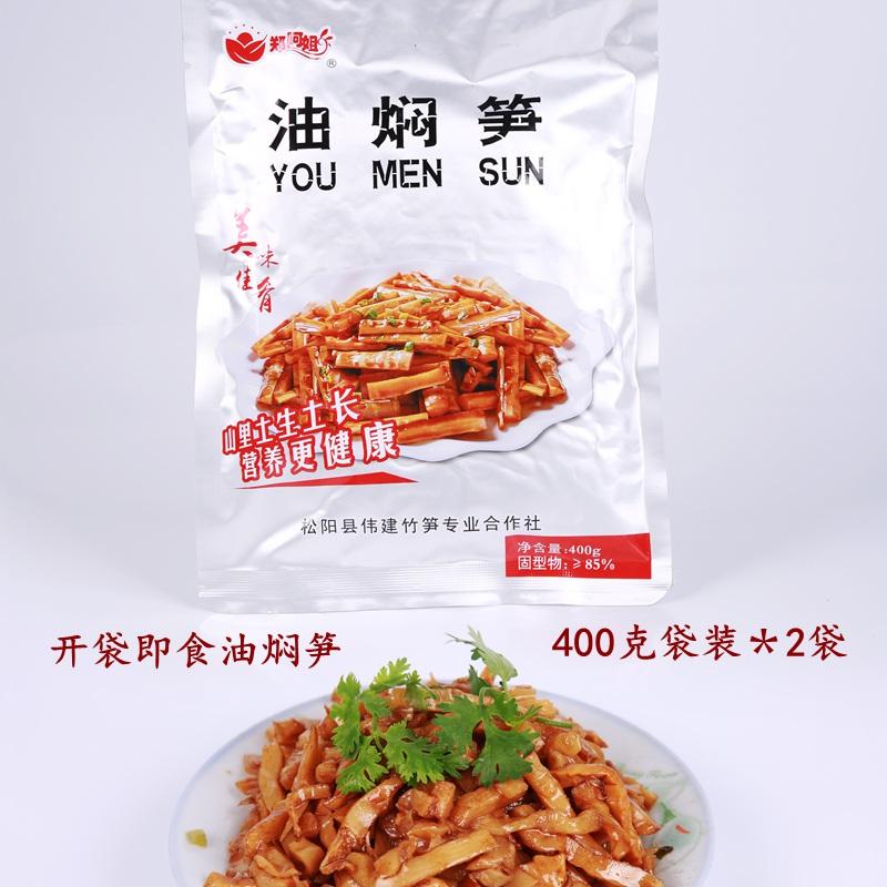 郑阿姐油焖笋竹笋400gx2袋油闷笋袋装丽水特产酒店冷盘即食下饭菜