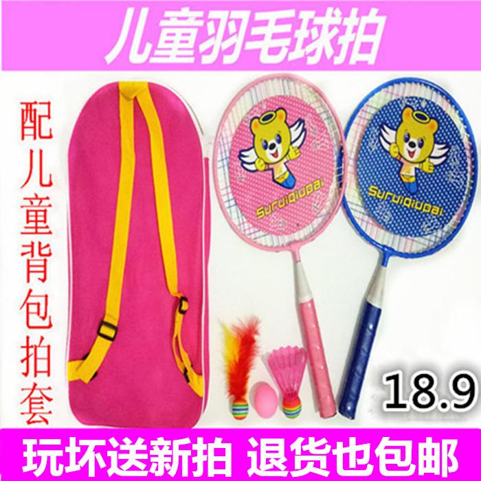 羽毛球拍双拍小孩玩具宝宝轻巧亲子儿童球拍初级3-12岁小学生初学