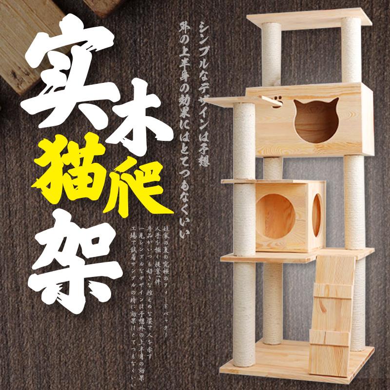 Дерево кот подъем полка меч конопля кот перейти тайвань кот гнездо кот дерево большой размер китти мебель подъем полка подъем колонка кот вилла кот игрушка