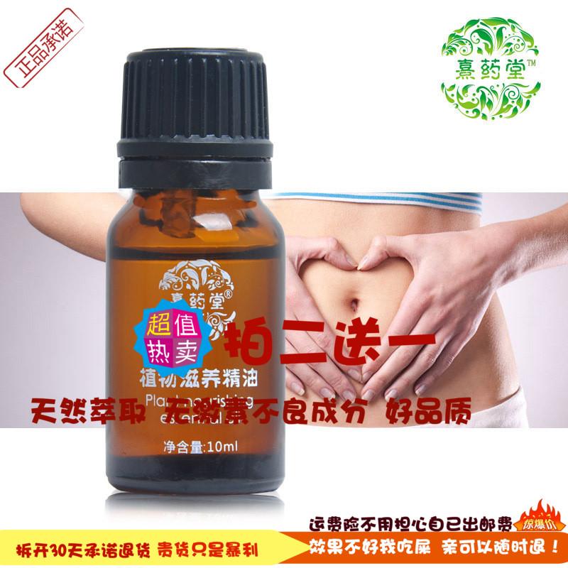 产前预防产后修复橄榄油淡化细纹正品熹要堂孕妇妊娠纹精油