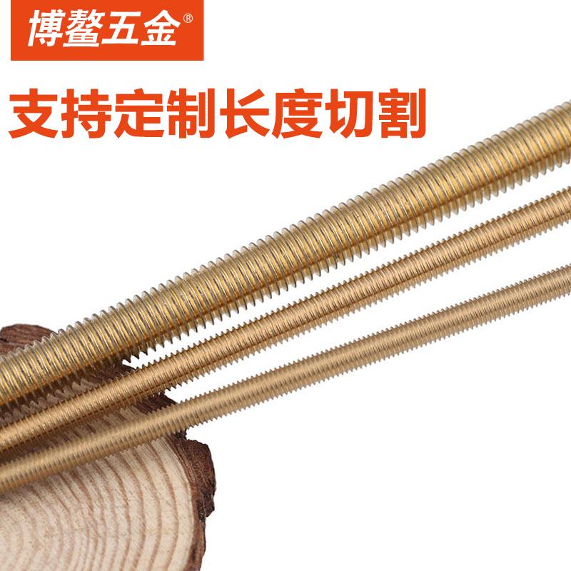 铜牙条 铜全牙螺杆 铜丝杆 黄铜螺丝杆M2-M20*250mm 500mm 1000mm