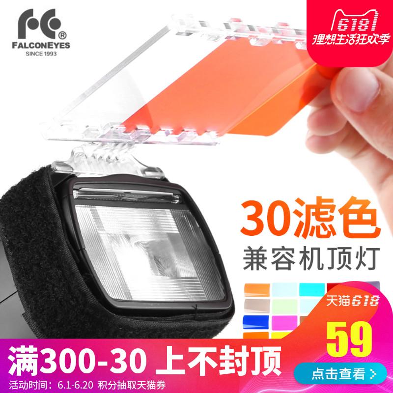 Sharp Hawk Color Top Flash свет Блок освещения цветной бумаги панель 30 цветных универсальных один Противоскользящий ботинок свет Цветной фильтр
