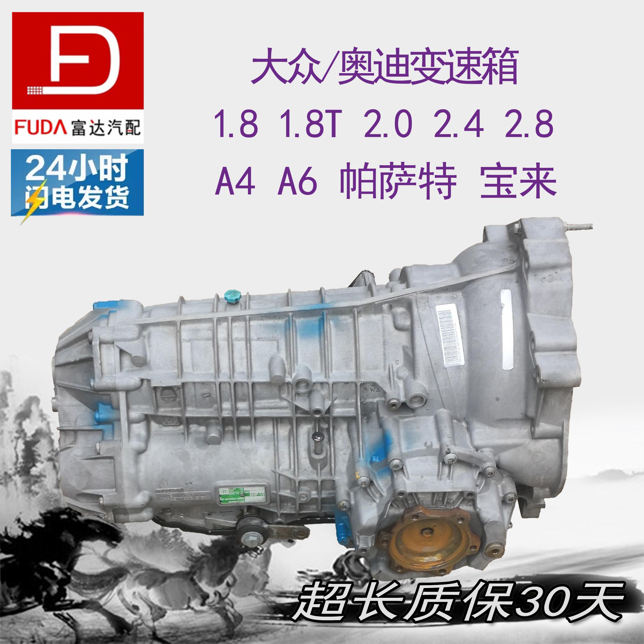 Magotan b7 B5 audi A4A6 polaris 2.4 2.8 1.8T2.0 без Экстремальный 1.8 автоматическая Коробка передач фара
