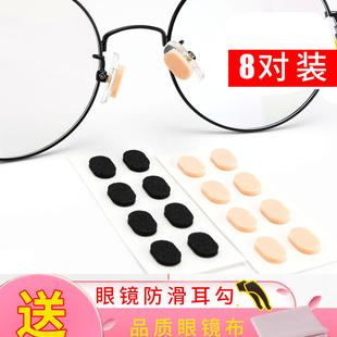 8副装眼镜鼻托垫海绵粉扑防滑鼻垫无压痕眼睛框架鼻梁增高鼻贴片