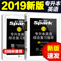 2019 Spark English Special promotion of Shandong Special Upgrade English comprehensive review guidance in Shandong Province adult the English real questions test paper English level three special promotion of this degree correspondence into the examination of this textbook 2019 Shandong