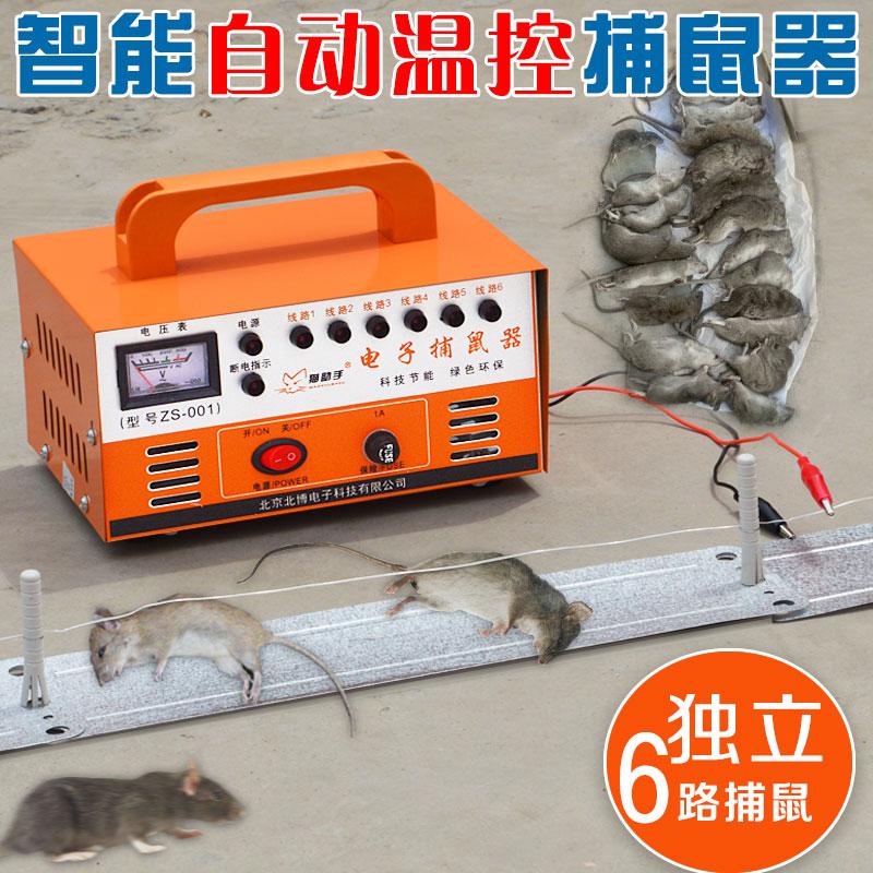 猫助手电猫灭鼠器家用电子高压全自动捕鼠抓驱电老鼠机夹扑捉神器