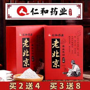 领5元券购买【买3送8】仁和老北京睡眠艾草足贴