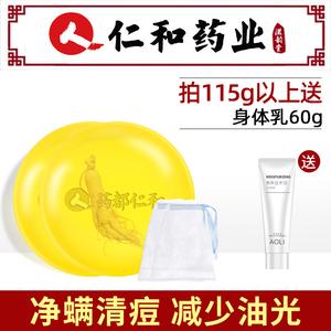 仁和人参除螨皂硫磺杀菌全身面部控油祛痘深层清洁洗脸香皂去螨虫