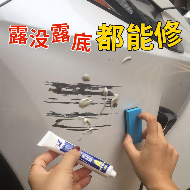 汽车用油漆划痕修复神器各色车通用深度补漆进口正品珍珠白补漆笔