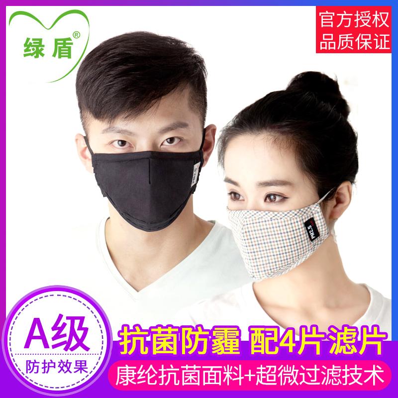 绿盾pm2.5男女秋冬防雾霾纯棉口罩