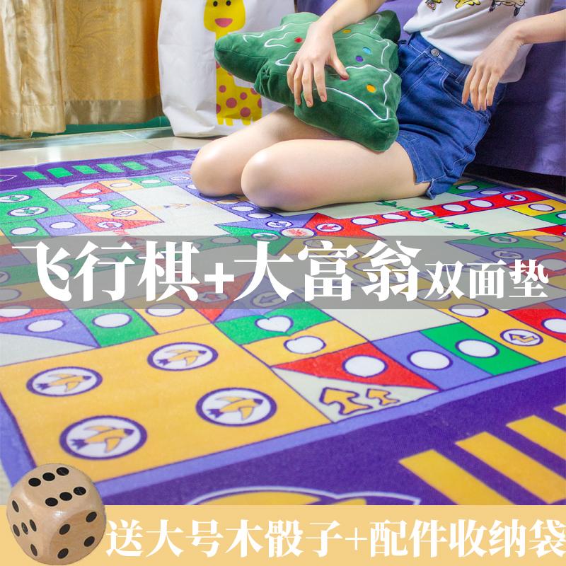 飞行棋地毯式超大号双面成人大富翁游戏棋幼儿园儿童益智宿舍地垫