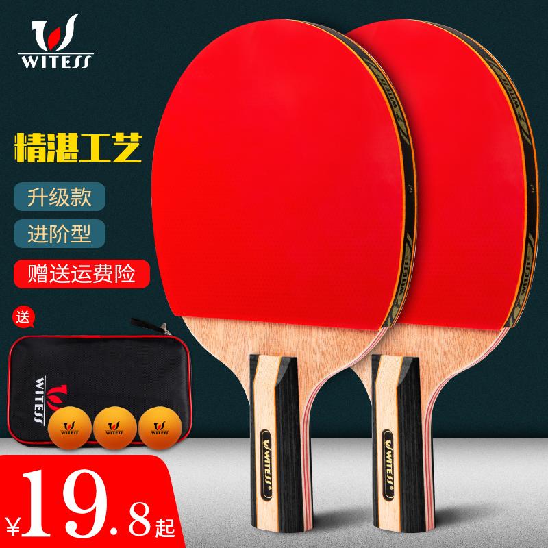 WITESS正品乒乓球拍2只装儿童小学生初学者兵乓球直拍横拍专业级