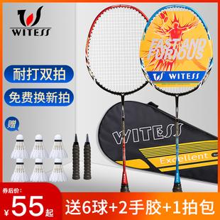 WITESS正品羽毛球拍单双拍套装超轻碳素纤维旗舰店耐用型女专业级