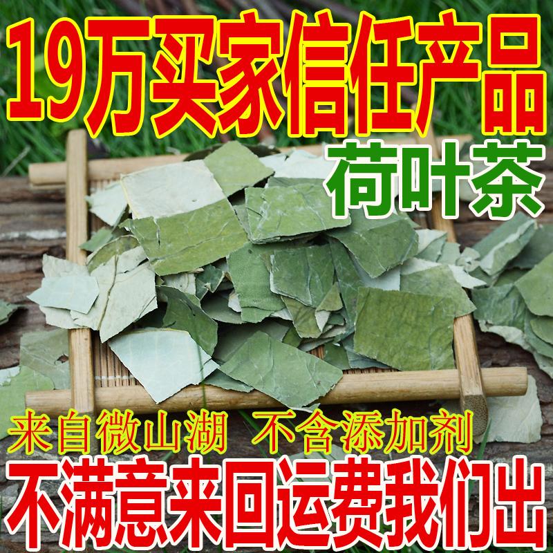 Лотос чай 500g бесплатная доставка чистый природный масса сухой лотос партия специальная марка дикий