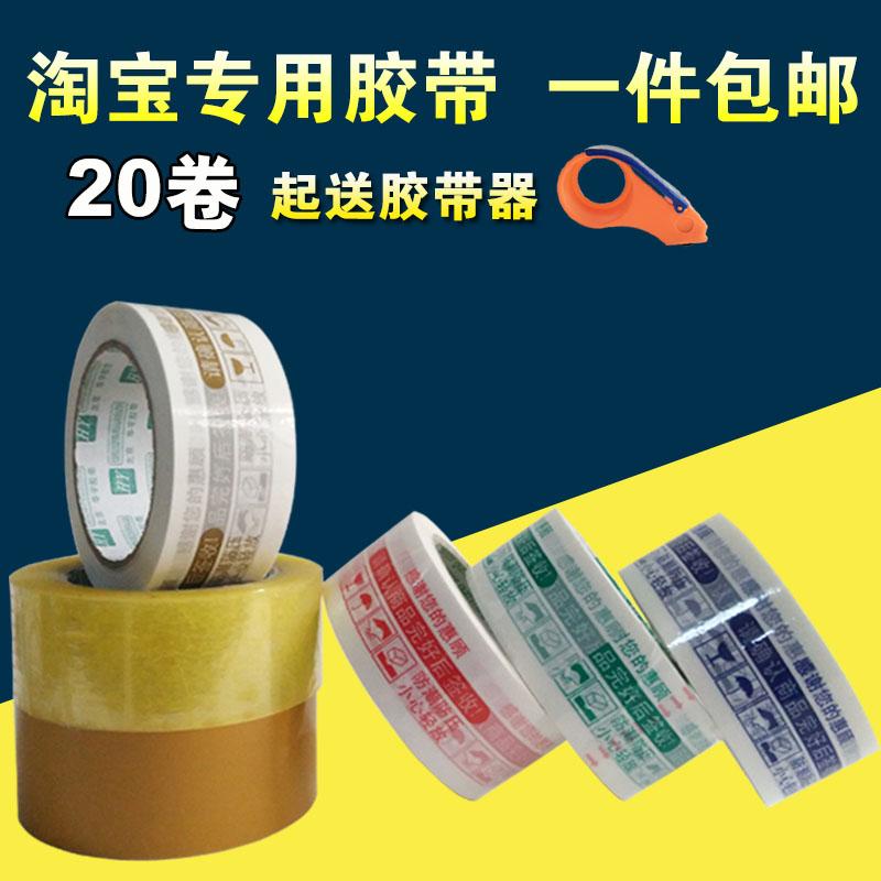 Предупреждение язык taobao срочная доставка прозрачный пластиковый группа печать коробка лента тюк наряд печать вискоза ткань бумага оптовая торговля сделанный на заказ бесплатная доставка