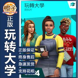 正版模拟人生4游戏 玩转大学生活  Steam/Origin sims4 Universit图片
