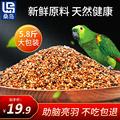 鸽粮谷子带壳鸽子食粮画眉鸟食黍子