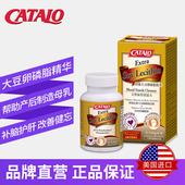 45粒 利于制造母乳 CATALO家得路美國進口特強大豆卵磷脂膠囊