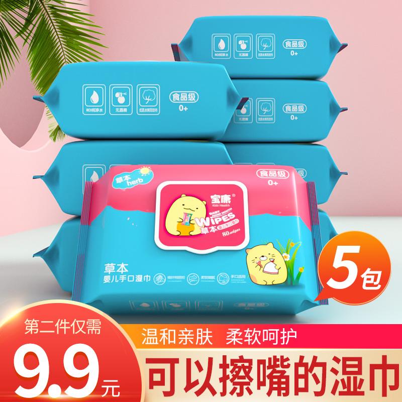 寶康嬰兒手口濕紙巾濕巾專用大包裝寶寶特價帶蓋嬰幼兒家用實惠裝
